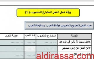 ورقة عمل الفعل المضارع المنصوب لغة عربية للصف الخامس الفصل الأول إعداد المعلمة بيلسان