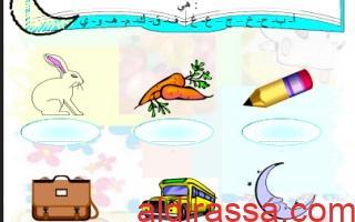 ورقة عمل اللام الشمسية والقمرية عربي للصف الأول