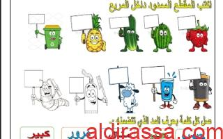 ورقة عمل المدود غير محلولة لغة عربية للصف الأول