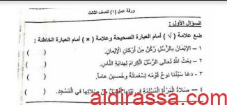 ورقة عمل تربية إسلامية الصف الثالث الفصل الأول