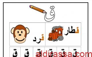 ورقة عمل حرف القاف لغة عربية للصف الأول الفصل الأول