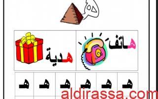 ورقة عمل حرف الهاء لغة عربية للصف الأول الفصل الأول