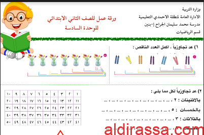 ورقة عمل رياضيات الصف الثاني الفصل الأول للمعلمة فجر الدوسري