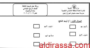 ورقة عمل رياضيات للوحدة الثالثة الصف الرابع الفصل الاول