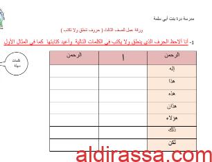 ورقة عمل لغة عربية للصف الثالث حروف تنطق ولا تكتب للمعلمة عبير منصور
