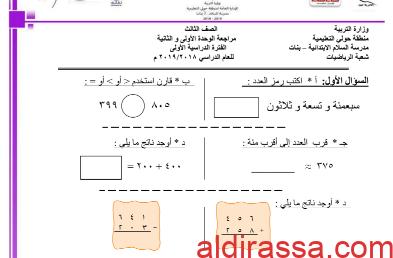 ورقة مراجعة رياضيات للصف الثالث الوحدة 1 و2مدرسة السلام 2018 2019