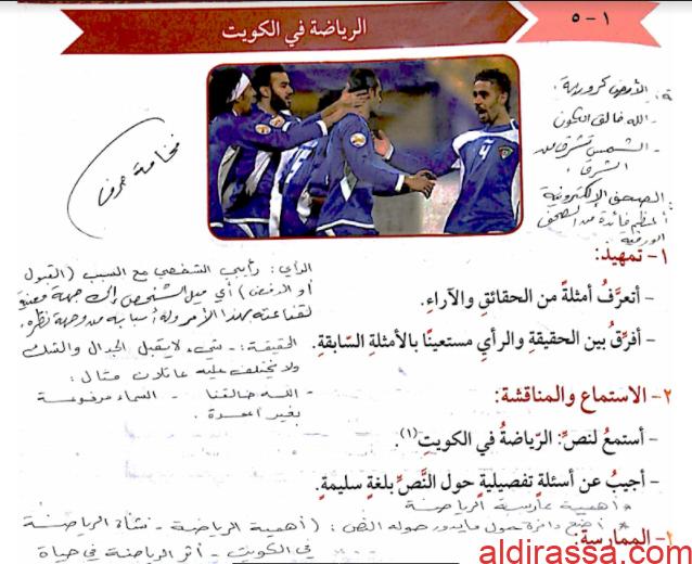 حل الوحدة الأولى لغة عربية للصف السادس الفصل الثاني اعداد فخامة حرف