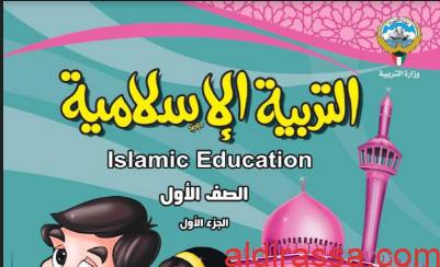 كتاب التربية الاسلامية للصف الاول الابتدائي الفصل الاول