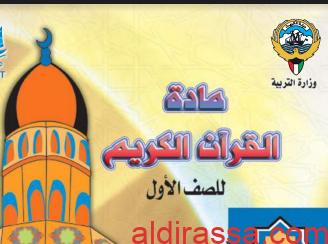 كتاب القرآن الكريم للصف الاول الابتدائي الفصل الاول