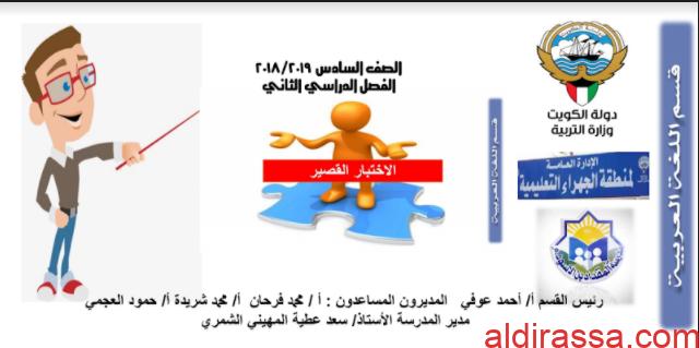 مذكرة الاختبار القصير لغة عربية للصف السادس الفصل الثاني