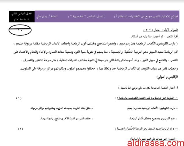 نموذج اختبار قصير تجريبي لغة عربية للصف السادس للمعلمة ايمان علي الفصل الثاني